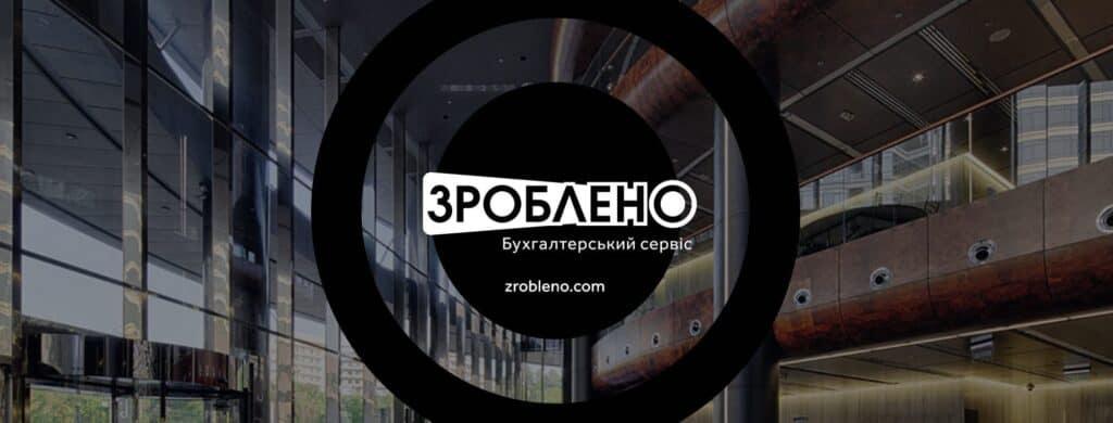 Аутсорсинг бухгалтерии Киев