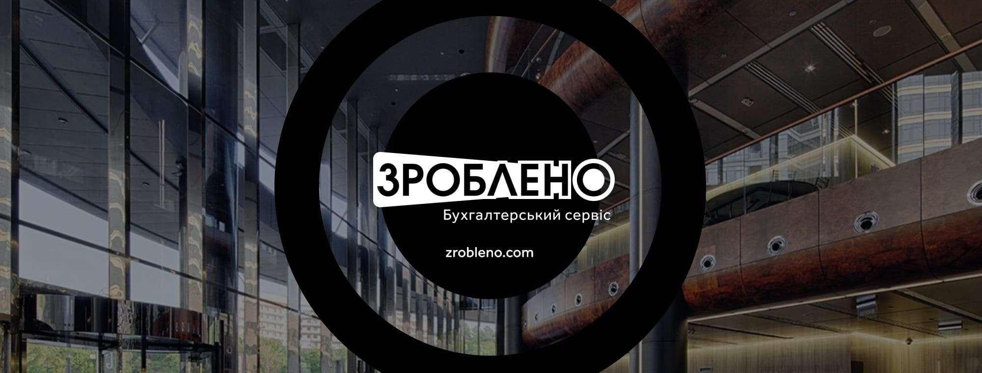 бухгалтерский аутсорсинг Киев